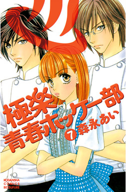 極楽青春ホッケー部(7)-電子書籍