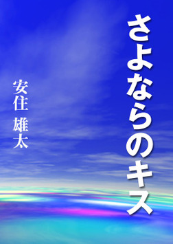 さよならのキス-電子書籍