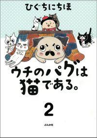 ウチのパグは猫である。(分冊版) 【第2話】