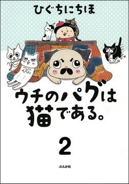 ウチのパグは猫である。(分冊版) 【第2話】-電子書籍