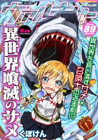 コミックヴァルキリーWeb版Vol.89