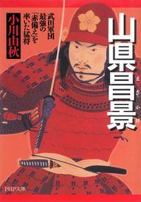 山県昌景 武田軍団最強の「赤備え」を率いた猛将