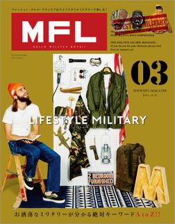 三栄ムック MFL Vol.3-電子書籍