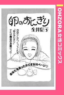 卵のおにぎり 【単話売】-電子書籍