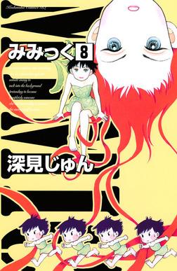 みみっく(8)-電子書籍