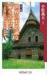 世界の不思議な家を訪ねて ――土の家、石の家、草木の家、水の家