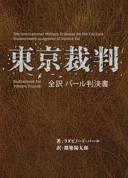 東京裁判 全訳 パール判決書-電子書籍
