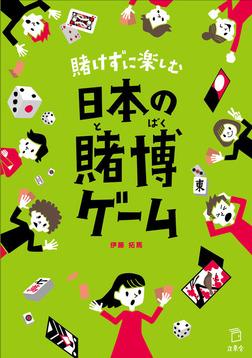 賭けずに楽しむ日本の賭博ゲーム-電子書籍