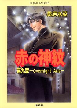 赤の神紋 第九章―Overnight Aria―-電子書籍