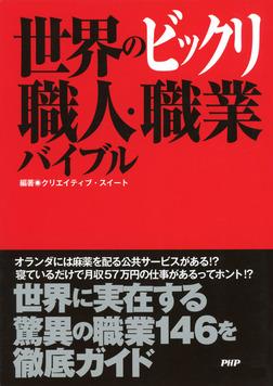 世界のビックリ職人・職業バイブル-電子書籍