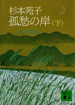 孤愁の岸(下)-電子書籍