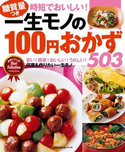 一生モノの100円おかず503-電子書籍