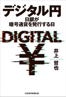 デジタル円 日銀が暗号通貨を発行する日-電子書籍