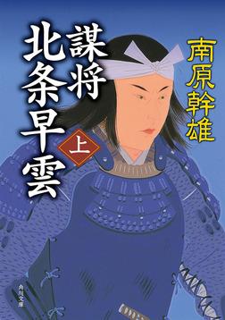謀将 北条早雲(上)-電子書籍