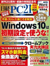 日経PC21(ピーシーニジュウイチ) 2021年5月号 [雑誌]