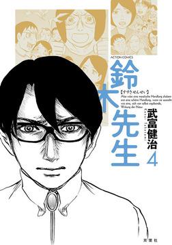 鈴木先生 : 4-電子書籍