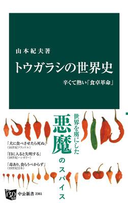 トウガラシの世界史 辛くて熱い「食卓革命」-電子書籍