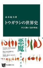 トウガラシの世界史 辛くて熱い「食卓革命」