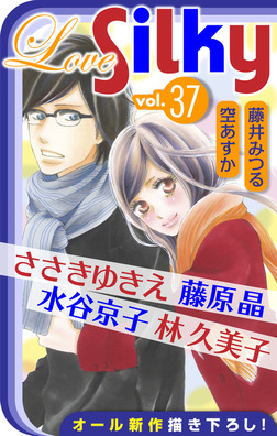 Love Silky Vol.37-電子書籍