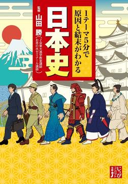1テーマ5分で原因と結末がわかる 日本史-電子書籍
