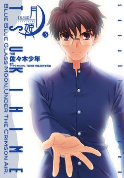 真月譚 月姫(9)-電子書籍