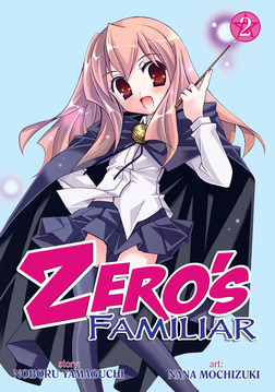 Zero's Familiar Vol. 2-電子書籍