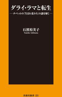 ダライ・ラマと転生(扶桑社BOOKS新書)