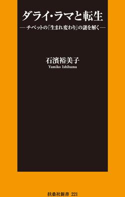 ダライ・ラマと転生-電子書籍
