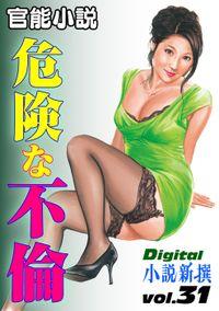 【官能小説】危険な不倫 ~Digital小説新撰 vol.31~