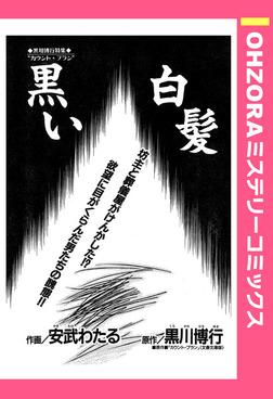 黒い白髪 【単話売】-電子書籍