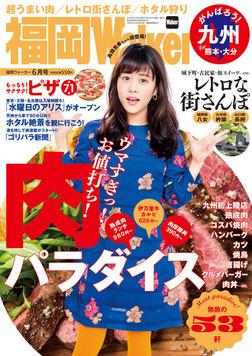 FukuokaWalker福岡ウォーカー 2016 6月号-電子書籍