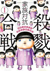 家族対抗殺戮合戦(バンチコミックス)