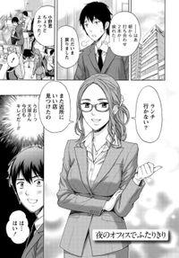 しっとりレディと甘い蜜 【分冊版 2/9】