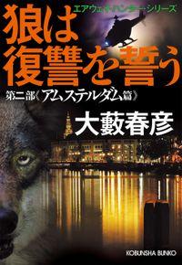 狼は復讐を誓う~エアウェイ・ハンター・シリーズ 第二部アムステルダム篇~
