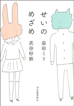 せいのめざめ-電子書籍