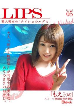 LIPS05 もえちゃん(18)素人美女の「ナイショのハダカ」-電子書籍