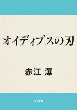 オイディプスの刃-電子書籍