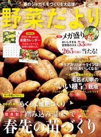 野菜だより2021年1月号