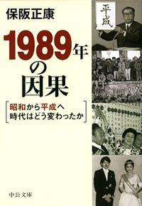 1989年の因果 昭和から平成へ時代はどう変わったか(中公文庫)