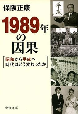 1989年の因果 昭和から平成へ時代はどう変わったか-電子書籍
