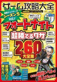 100%ムックシリーズ ゲーム攻略大全 Vol.21