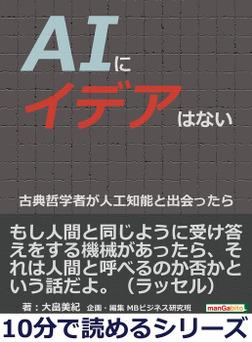 AIにイデアはない。古典哲学者が人工知能と出会ったら。-電子書籍