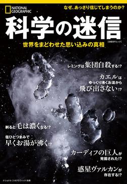 ナショナル ジオグラフィック別冊 科学の迷信-電子書籍