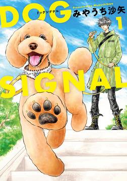 DOG SIGNAL 1-電子書籍