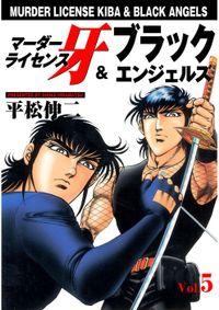 マーダーライセンス牙&ブラックエンジェルズ Vol.5