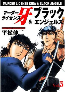 マーダーライセンス牙&ブラックエンジェルズ Vol.5-電子書籍