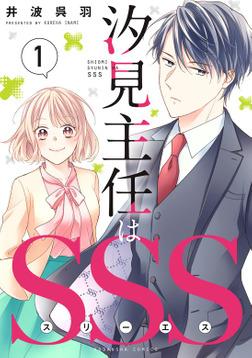 汐見主任はSSS(1)-電子書籍