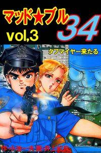 マッド★ブル34 Vol,3 タフマイヤー来たる