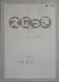 TALKEN絵日記95冊目