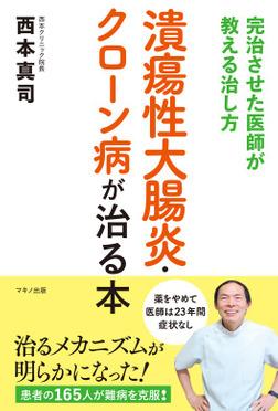 潰瘍性大腸炎・クローン病が治る本-電子書籍